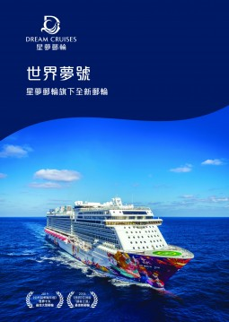gallery/dream cruises - website